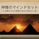 神様のマインドセット動画セミナー(秘密のレッスン)