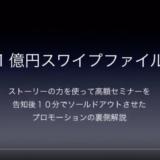 1億円スワイプファイルセミナー(秘密のレッスン)
